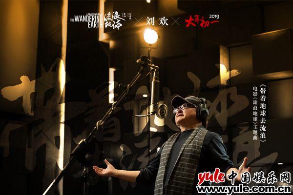 流浪地球主题曲MV温暖发布刘欢28s长音唱出对家园的眷恋